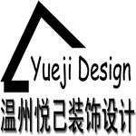温州悦己装饰设计有限公司