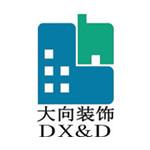 东莞市大向装饰设计工程有限公司