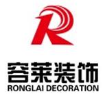南京容莱装饰工程有限公司
