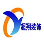 扬州市超翔装饰工程有限公司