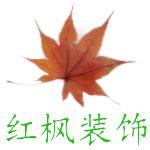 周口市红枫装饰工程有限公司