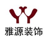 海口雅源装饰设计工程有限公司