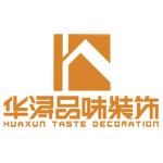 丹阳华浔品味装饰设计工程有限公司