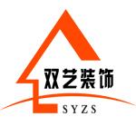 昆明双艺建筑装饰工程有限公司