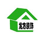 南宁龙方装饰设计工程有限公司