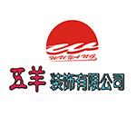 公安县五羊装饰有限公司