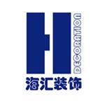 东莞市海汇装饰设计工程有限公司
