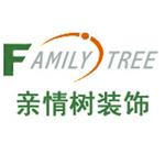 成都亲情树装饰工程设计有限公司