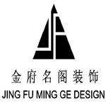 赣州市金府名阁装饰设计有限公司