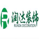 三亚润达装饰设计工程有限公司