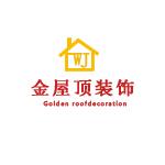 南京金屋顶装饰设计工程有限公司