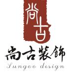 绵阳尚古空间建筑装饰设计工程有限公...