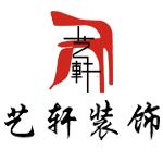 连云港市艺轩装饰工程有限公司
