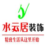 扬州市水云居装饰有限公司