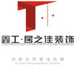 宁波江东鑫工居之佳装饰工程有限公司