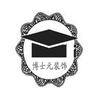 洛阳博士元装饰工程有限公司