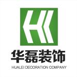 涿州市华磊建筑装饰工程有限公司一分...