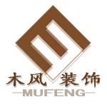 福州木风装饰装修工程有限公司