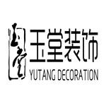 扬州玉堂装饰工程有限公司