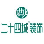 德阳市二十四城装饰工程有限公司