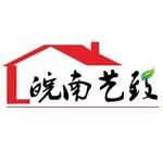 洛阳皖南艺致装饰有限公司