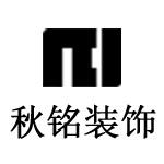 福州秋铭装饰设计工程有限公司