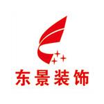 黄冈市东景装饰工程有限公司