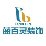 河南省蓝百灵装饰工程有限公司
