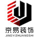阜阳京易装饰工程有限公司