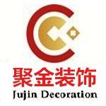 无锡聚金建筑装饰工程有限公司