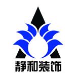 邯郸市静和建筑装饰工程有限公司
