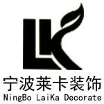 宁波莱卡装饰设计工程有限公司