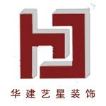 漳州市华建艺星装饰设计工程有限公司