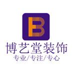 深圳市博艺堂装饰工程有限公司