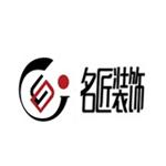 衢州市名匠装饰工程有限公司