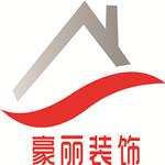 衢州市豪丽装饰工程有限公司