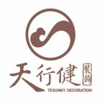 南昌天行健装饰设计工程有限公司