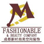 成都新时尚美空间装饰有限公司