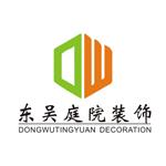 昆山市东吴庭院装饰工程有限公司