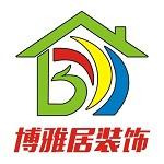 深圳博雅居装饰工程有限公司