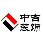 广州中吉装饰设计工程有限公司