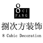 广州捌次方装饰工程有限公司