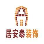 深圳市居安泰装饰有限公司