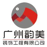 广州韵美装饰工程有限公司