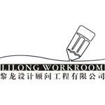 深圳市黎龙设计顾问工程有限公司