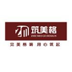 深圳筑美格装饰设计工程有限公司