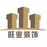 义乌市旺业装饰工程有限公司