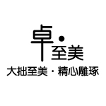 南京卓至美装饰设计有限公司