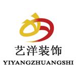 菏泽开发区艺洋装饰设计工程有限公司