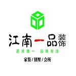 岳阳江南一品装饰设计工程有限公司